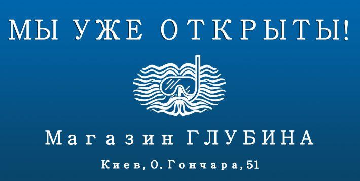 4ed066e83 Открытие магазина ГЛУБИНА в Киеве! В честь открытия скидки до -20%